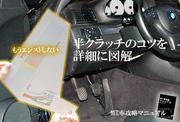 BMW M2クーペ6MT src=