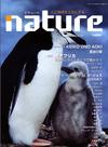nature.jpgのサムネール画像