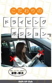 ドライビングポジションの調節方法