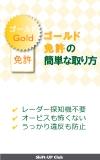 ゴールド免許の取り方
