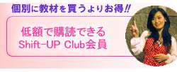 シフトアップクラブ会員登録