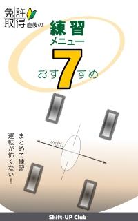 免許取得直後の練習メニューお勧め7
