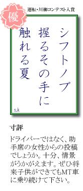 sennryu2.jpg